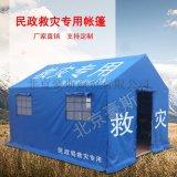 北京豪斯 厂家直销 民政救灾帐篷 户外大型支架帐篷 加厚帆布帐篷 应急救灾帐篷