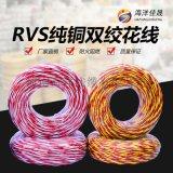 河南海洋线缆国标RVS双绞线 消防线 对绞多股软线