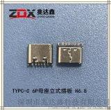USB3.1 TYPE-C 6P母座立式插板