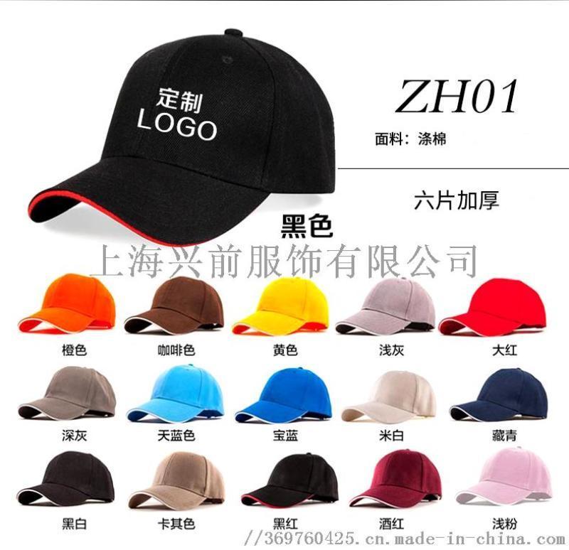 上海帽子定做、工作帽、鸭舌帽、广告帽、棒球帽
