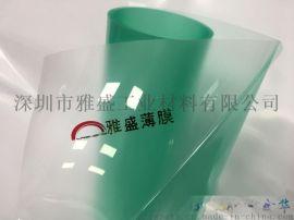 供应表面硬化PET膜/雅盛防刮花膜/手机专用保护膜