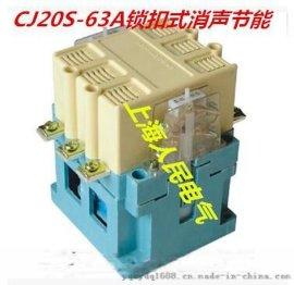 CJ20S-63A.100A.160A.250A锁扣式接触器