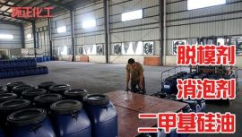 供应二甲基硅油, 聚二甲基硅氧烷耐高温201硅油