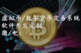 虚拟币交易网站开发定制搭建交易所
