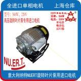 意大利Rpm电容外置单相电机马达高压旋转叶片泵用