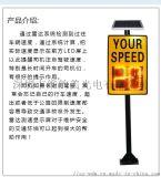 太陽能測速屏 LED車速反饋屏 交通指示牌