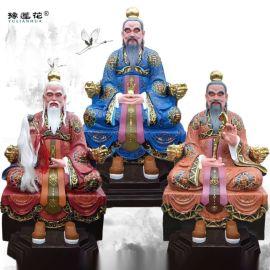 三清道祖神像 太上老君神像 三清神像 豫莲花