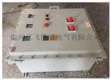 BQX52-T防爆变频调速箱/粉尘防爆控制柜