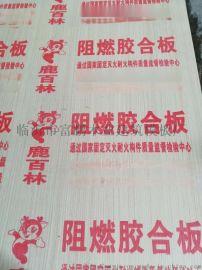 阻燃板阻燃多层板阻燃性能B1厂家