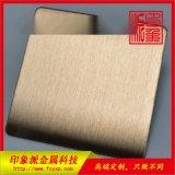 拉絲玫瑰金不鏽鋼板 佛山供應304不鏽鋼裝飾板