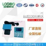 LB-200COD化學需氧量COD快速測定儀
