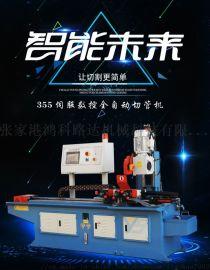 张家港自动无毛刺切管机自动上料切管机厂家