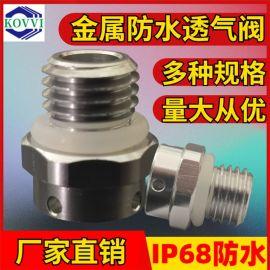 金属防水透气阀螺丝LED汽车灯呼吸器m12接头不锈钢泄压阀灯具配件