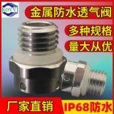 金屬防水透氣閥螺絲LED汽車燈呼吸器m12接頭不鏽鋼泄壓閥燈具配件
