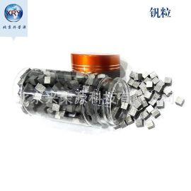 99.9%高纯钒粒3*6mm 6*6mm高纯钒镀膜材料钒蒸发材料 钒颗粒