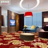 廠家定制各種場所酒店地毯 賓館會所KTV地毯 現貨印花