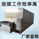 網帶傳送連續式三文魚鱈魚塊速凍機 扇貝肉花蛤肉海蔘速凍機