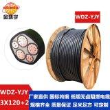 金环宇电线电缆厂家直销WDZ-YJY 3*120+2*70低烟无卤环保型电缆