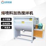 批量現貨供應500kg-5噸熔噴布顆粒臥式攪拌機 pp熔噴料顆粒攪拌機