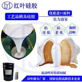 仿真山水翻模硅膠 工藝品模具硅膠