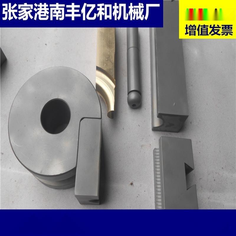 专业制作液压弯管机模具 全套弯管模 芯棒 防皱模