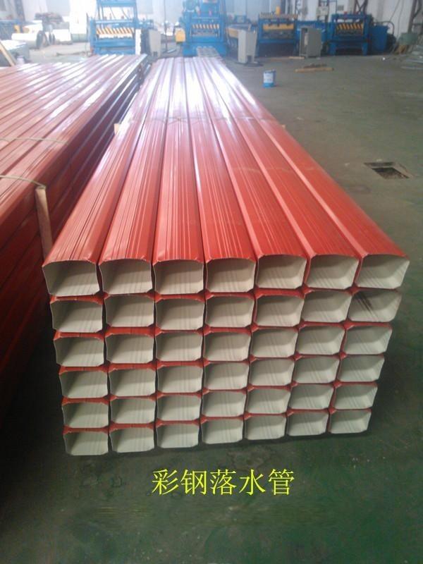 供應108*144彩鋼落水管,彩鋼落水管價格,北京彩鋼落水管廠家