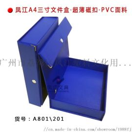 广州凤江档案盒A801文件盒201抽孔文件收纳盒