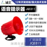 JQE811語音報警器觸發式語音提示器