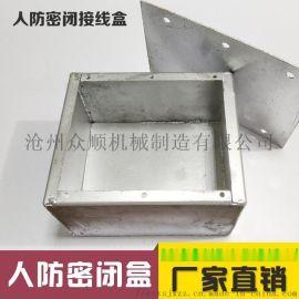 人防密闭接线盒 防护密闭盒 防水防爆