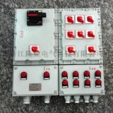 BXMD防爆配电箱铝合金