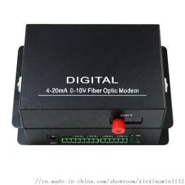 模拟量光端机,4-20MA电流转光纤,0-10V电压转光纤