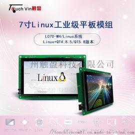 7寸Linux工业平板电脑模组TV-L070-WH