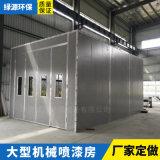 噴漆房報價 工業噴漆房 定做無塵噴漆房