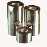 全树脂碳带 深圳碳带 条码碳带 热转印碳带 色带 b110cr
