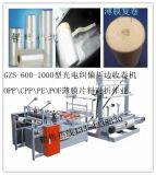 厂家供应GZS-1200折边收卷机(含超声波)塑料收卷机 全自动收卷机  用于制袋机塑料薄膜折边收卷的理想设备