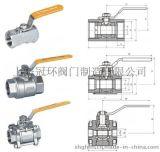 上海冠环Q11F不锈钢内螺纹球阀, 上海阀门厂