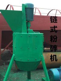 立式链条粉碎机器多少钱 有机肥粉碎机
