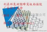 山东泰州环氧蜂窝板结构胶黏剂,破材率100%结构胶