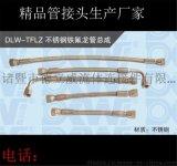 不鏽鋼鐵氟龍管總成編織四氟乙烯彎頭直接