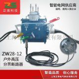 户外高压真空断路器FZW28-12/630-20