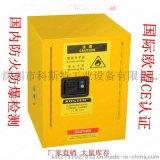 化學品防爆櫃KOSTER4加侖