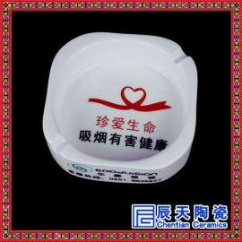 陶瓷烟灰缸定做 景德镇陶瓷烟灰缸 加文字图案定做烟灰缸