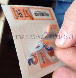 国外防伪标有价证券防伪标签 来样定制 质量保证