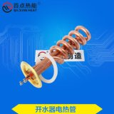 百点热能 液体电热管 开水器铜电热管 3KW电热水器加热管定制