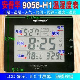 安普华8.5寸大屏幕温湿度表万年历9056-H1,触摸按键,过计检