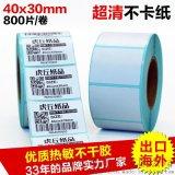 虎丘牌40*30不干胶标签热敏不干胶印刷定制条码纸厂家