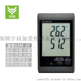 药品GSP/GMP短信报**温湿度记录仪GSM系列