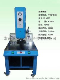 供应丹阳 常州 扬州 镇江 大功率超声波焊接机