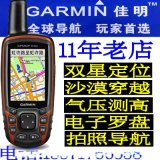 GPSMAP63SC 可拍照GPS