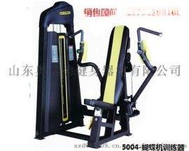 奥信德AXD-5004商用室内健身房蝴蝶机训练器